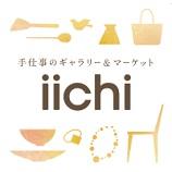iichi-手仕事・ハンドメイド・手作り品の新しいマーケット