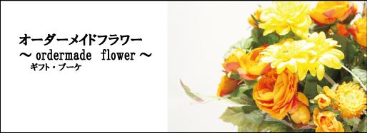 ordermadeflower